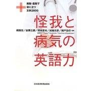 怪我と病気の英語力―病院・医院で役に立つ文例2800 [単行本]