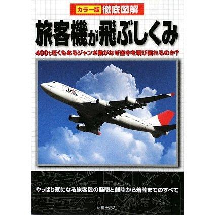 カラー版徹底図解 旅客機が飛ぶしくみ [単行本]