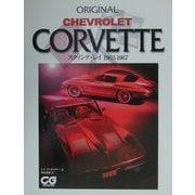 ORIGINAL CHEVROLET CORVETTE―スティング・レイ1963-1967(CG BOOKS) [単行本]