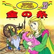 金の糸(世界名作アニメ絵本 35) [単行本]