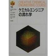 ケミカルエンジニアの流れ学(Creative Chemical Engineering Course〈16〉) [全集叢書]