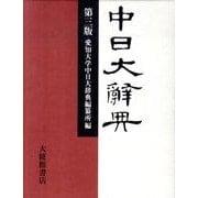 中日大辞典 第3版 [事典辞典]