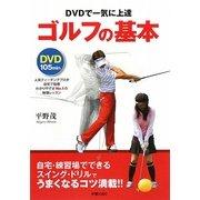 DVDで一気に上達 ゴルフの基本 [単行本]