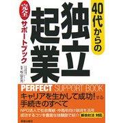 40代からの独立起業完全サポートブック(PERFECT SUPPORT BOOK) [単行本]