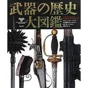 武器の歴史大図鑑 [単行本]