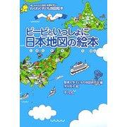 ピーピといっしょに日本地図の絵本―楽しみながら地図・地理を学ぶわくわく子ども地図絵本 [絵本]