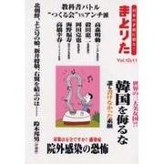 まとりた Vol.10&11-日本の矛盾に迫る [ムックその他]