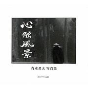 心触風景―青木君夫写真集 [単行本]