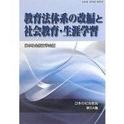 教育法体系の改編と社会教育・生涯学習(日本の社会教育〈第54集〉) [単行本]