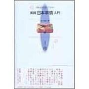 日本語教師のための実践「日本事情」入門 [単行本]