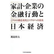 家計・企業の金融行動と日本経済―ミクロの構造変化とマクロへの波及 [単行本]