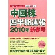 中国株四半期速報〈2010年新春号〉 [単行本]