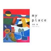 my place(アルカディアシリーズ―アルカディアブックス) [全集叢書]