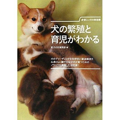 犬の繁殖と育児がわかる(新しい犬の解説書) [全集叢書]