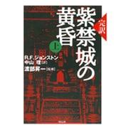 紫禁城の黄昏 上-完訳 [単行本]
