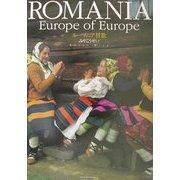 ルーマニア賛歌―Europe of Europe [単行本]