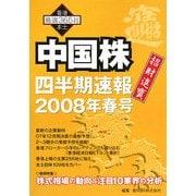 中国株 四半期速報〈2008年春号〉 [単行本]