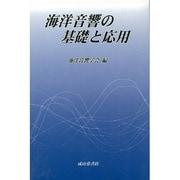 海洋音響の基礎と応用 [単行本]