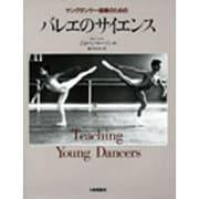 ヤングダンサー指導のためのバレエのサイエンス [単行本]