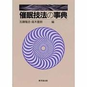催眠技法の事典 [事典辞典]
