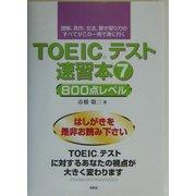 TOEICテスト速習本〈7〉800点レベル [単行本]