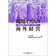 現場イズムの海外経営―日本企業・13のケーススタディ [単行本]