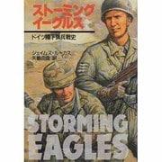 ストーミング・イーグルス―ドイツ降下猟兵戦史 [単行本]