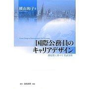 国際公務員のキャリアデザイン―満足度に基づく実証分析 [単行本]