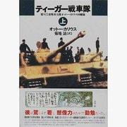 ティーガー戦車隊〈上〉―第502重戦車大隊オットー・カリウス回顧録 [単行本]