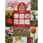 色・大きさ・開花順で引ける季節の花図鑑 [単行本]