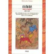 山海経―中国古代の神話世界(平凡社ライブラリー〈34〉) [全集叢書]