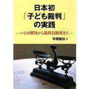 日本初「子ども裁判」の実践―いじめ解決から裁判員制度まで [単行本]