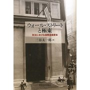 ウォール・ストリートと極東―政治における国際金融資本 [単行本]