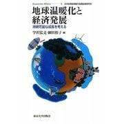 地球温暖化と経済発展―持続可能な成長を考える(Economic Affairs〈9〉) [単行本]