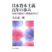 日本資本主義百年の歩み―安政の開国から戦後改革まで [単行本]