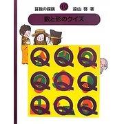 算数の探険〈10〉数と形のクイズ 復刊 [全集叢書]