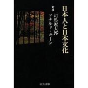 日本人と日本文化 改版 (中公文庫) [文庫]