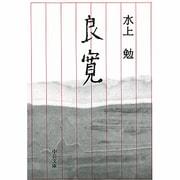 良寛 改訂 (中公文庫) [文庫]