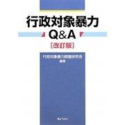 行政対象暴力Q&A 改訂版 [単行本]