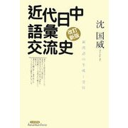 近代日中語彙交流史―新漢語の生成と受容 改訂新版 [単行本]