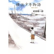 横浜少年物語―歳月と読書 [単行本]