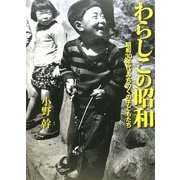 わらしこの昭和―昭和30年代、みちのくの子どもたち [単行本]