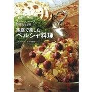 家庭で楽しむペルシャ料理―フルーツ、ハーブ、野菜たっぷり [単行本]