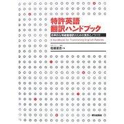 特許英語翻訳ハンドブック―効率的な明細書翻訳のための資料とノウハウ [単行本]