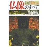 図解 仏像のすべて(光文社文庫) [文庫]