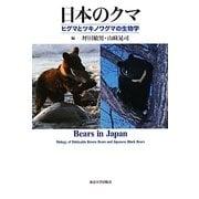 日本のクマ―ヒグマとツキノワグマの生物学 [単行本]