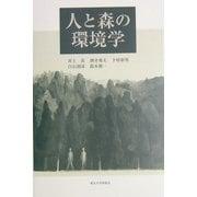人と森の環境学 [単行本]