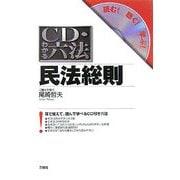 CD・わかる六法 民法総則 [事典辞典]