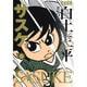 サスケ 2(白土三平選集 新装版 2) [コミック]