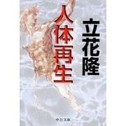 人体再生(中公文庫) [文庫]